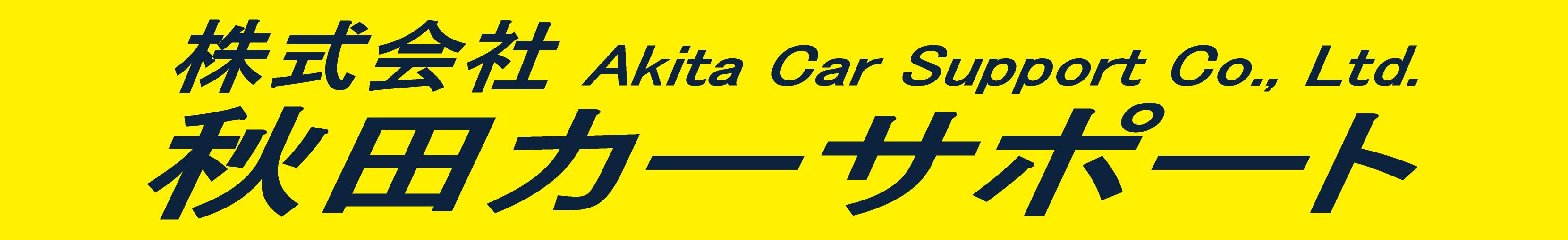 株式会社秋田カーサポート:大仙市の車両販売・車検・点検・整備・鈑金塗装・保険
